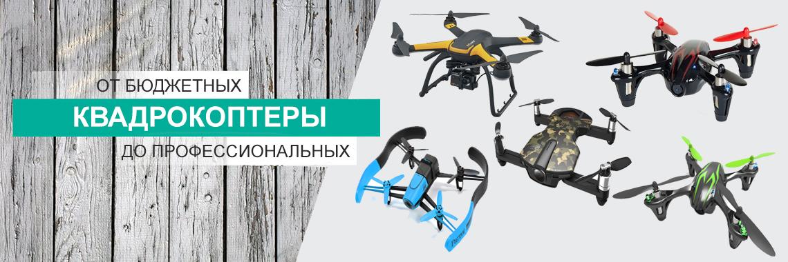 Квадрокоптеры от ведущих производителей