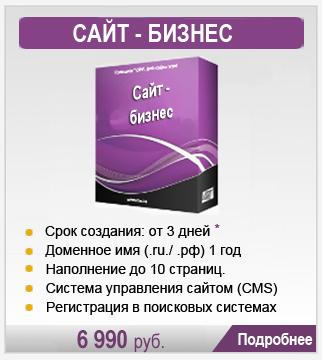 Пакет 1 - Сайт-бизнес