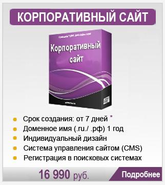 Пакет 5 - Корпоративный сайт