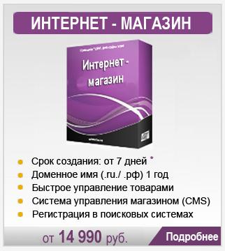 Пакет 4 - Интернет-магазин