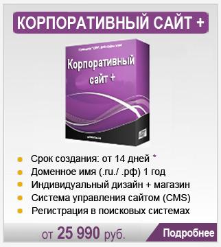 Пакет 6 - Корпоративный сайт +
